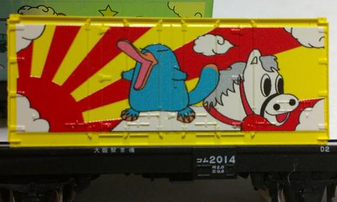 カモノハシのイコちゃんコンテナ 2014