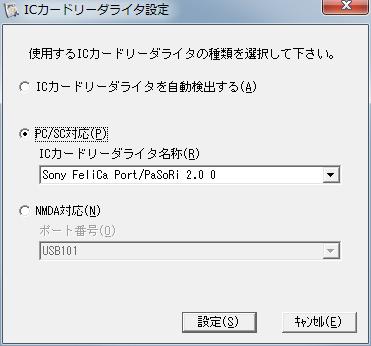 JPKI ICカードリーダライタ設定