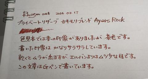 カキモリオリジナルインク「Ayers Rock」