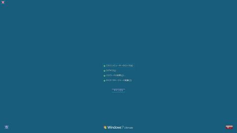 Windows7でリモートデスクトップをしてみたら接続画面が真っ黒の場合の対処方法