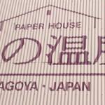 名古屋 紙の温度