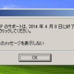 WindowsXPサポート終了
