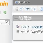 nginx上でphpMyAdminを動かす