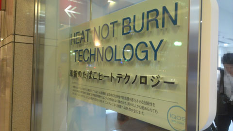電子タバコiQOS 名古屋店