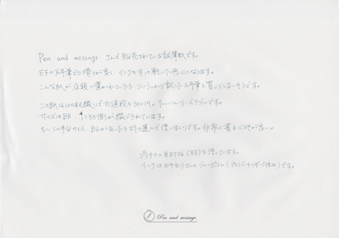 Pen and message.オリジナル「試筆紙」