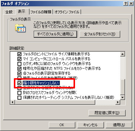 WindowsXPでThumbs.dbをOFFにする