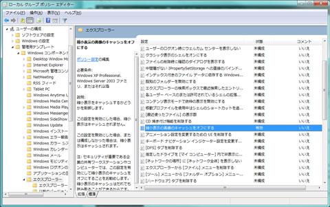 Windows グループポリシーエディタ