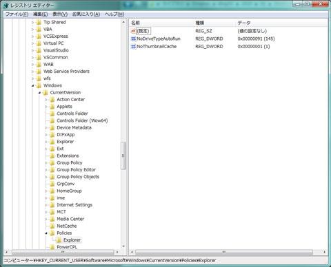Windows レジストリエディタ