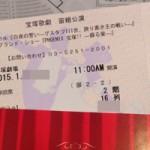 2015 東京宝塚劇場 宙組 白夜の誓い PHOENIX