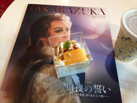 東京宝塚劇場 宙組公演 白夜の誓い 公演デザート「白夜のチ~ズかい?」