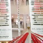 阪急 文具の博覧会2015