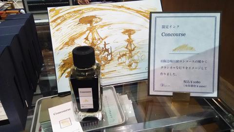 阪急 文具の博覧会2015 カキモリオリジナルブレンドインク「コンコース」