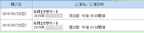 東宝エリザベート2015 先行先着販売