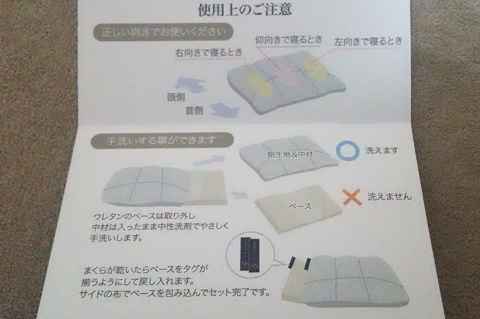 オーダーメイド枕・マットレス専門店「冴ゆ」