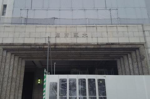 大阪府庁(耐震工事中)