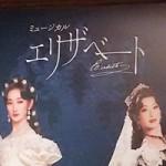 東宝エリザベート 2015