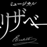 東宝エリザベート ライブCD予約受付