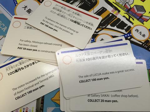 モノポリー 大阪環状線版 カード