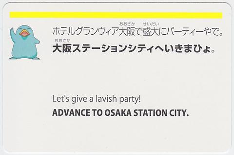 モノポリー 大阪環状線 イコカで行こかカード