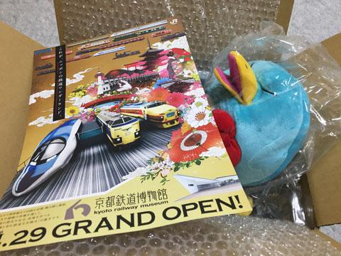 ICOCAのイコちゃん福袋2016