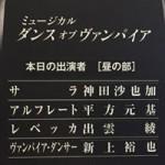 ダンス・オブ・ヴァンパイア 2016 名古屋 千秋楽