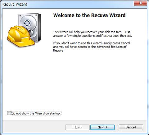 Recuva ファイル復旧ウィザード