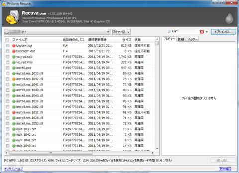 Recuva ファイル復旧画面