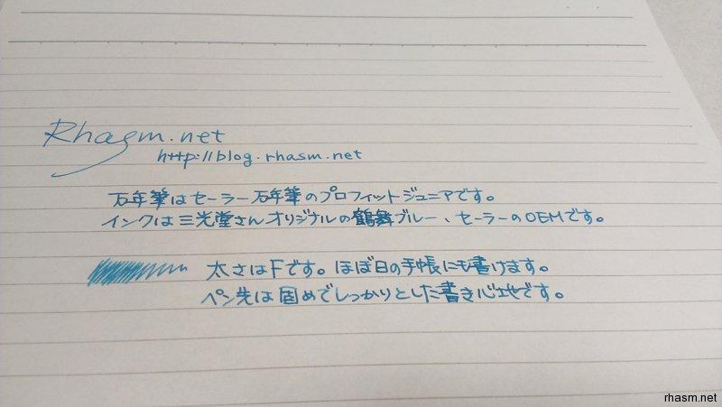 セーラー Profit Junior/三光堂 鶴舞ブルー