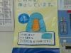 2013.05.06 改札停止中エコやん