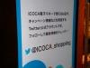 2013.12.22 京都駅でみかけた公式Twitterのお知らせデジタルサイネージ