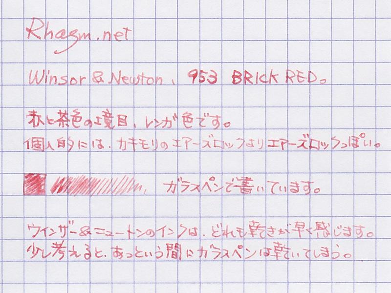 ウィンザー&ニュートン ブリックレッド