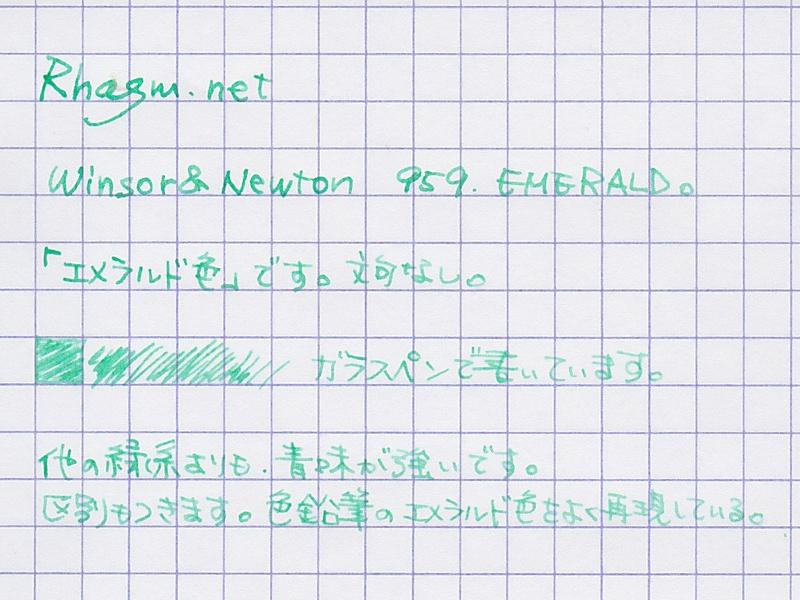 ウィンザー&ニュートン エメラルド