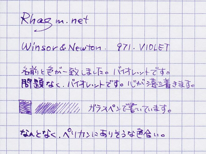 ウィンザー&ニュートン バイオレット