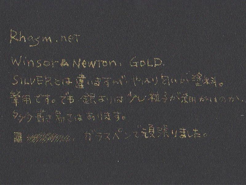 ウィンザー&ニュートン ゴールド