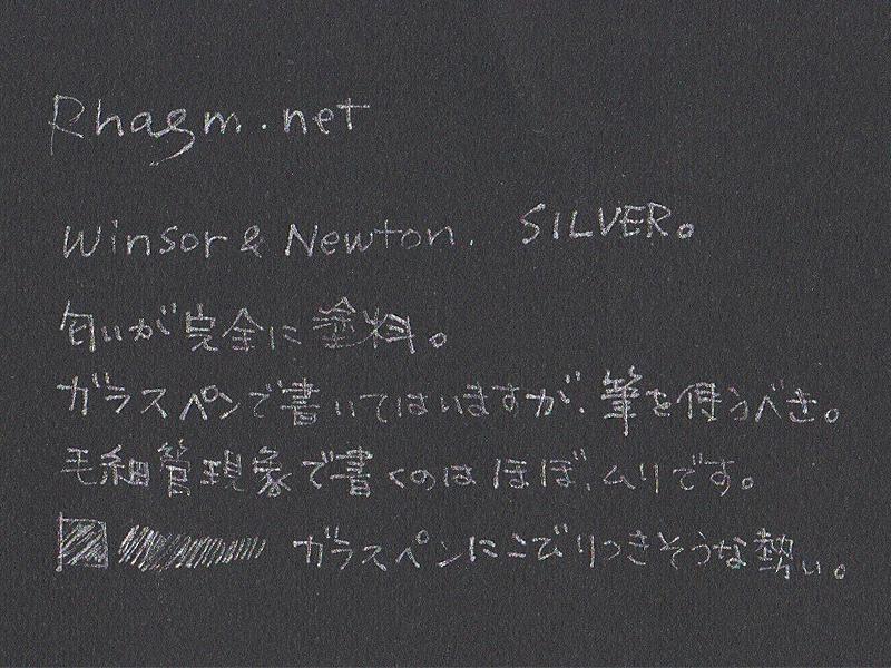 ウィンザー&ニュートン シルバー