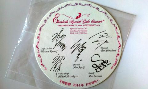 エリザベート スペシャルガラコンサート 12月1日公演イベント配布 サイン入りコースター