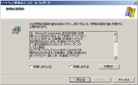 リモートデスクトップ(RDP)Ver.6.1 インストール画面2
