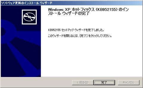 リモートデスクトップ(RDP)Ver.6.1 インストール画面4