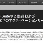 Adobe Creative Suite2 アクティベーションサーバに関するお知らせ