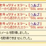 Gmail SSL error