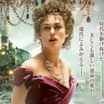 2013年公開 映画「アンナ・カレーニナ」 アンナ・カレーニナ役 キーラ・ナイトレイ