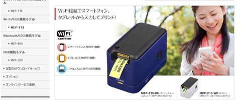 2013年3月15日 CASIO MEP-F10 WiFiからつなげるラベルプリンタ発売