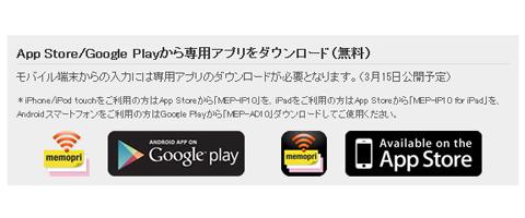 CASIO MEP-F10 アプリ