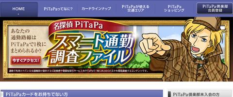 PiTaPa公式サイト