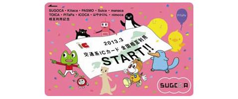 2013年3月23日 鉄道系ICカード全国相互利用開始記念カード発売 JR九州(SUGOCA)