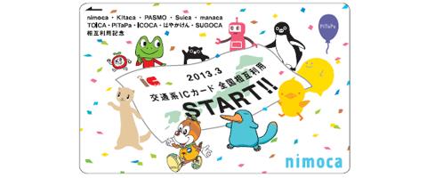 2013年3月23日 鉄道系ICカード全国相互利用開始記念カード発売 nimoca