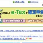 e-Taxで確定申告 平成24年分