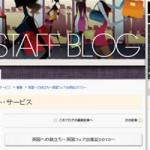阪急百貨店 英国フェア2013 スタッフブログ
