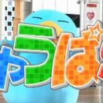 関西テレビ「きゃらパラ!」イコちゃん回