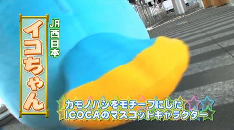 関西テレビ「きゃらパラ!」イコちゃんのおしり